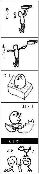 Soujiyoukouka_5